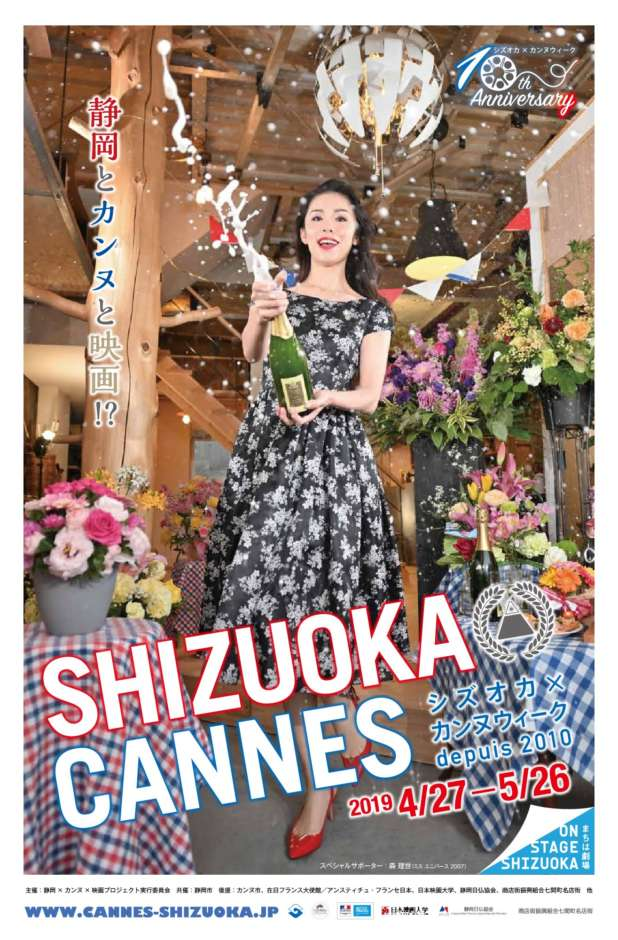 One Of The Greatest Event In Shizuoka-city; Shizuoka Cannes Week 2019